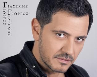 Γιωργος Γιασεμής
